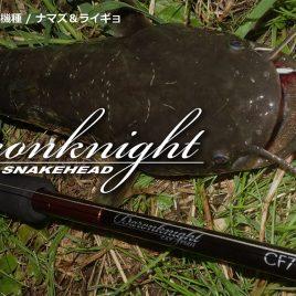Yamaga BARONKNIGHT CF71 CAST 2.165m 35gr