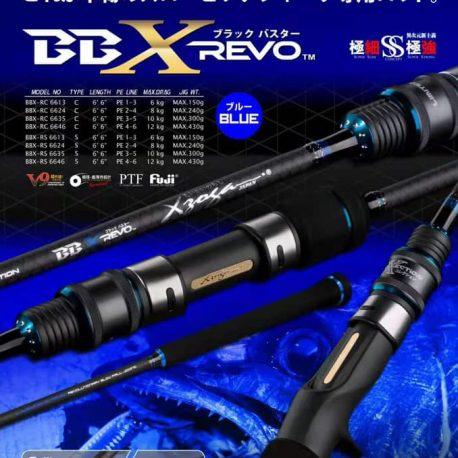 BBX revo blue